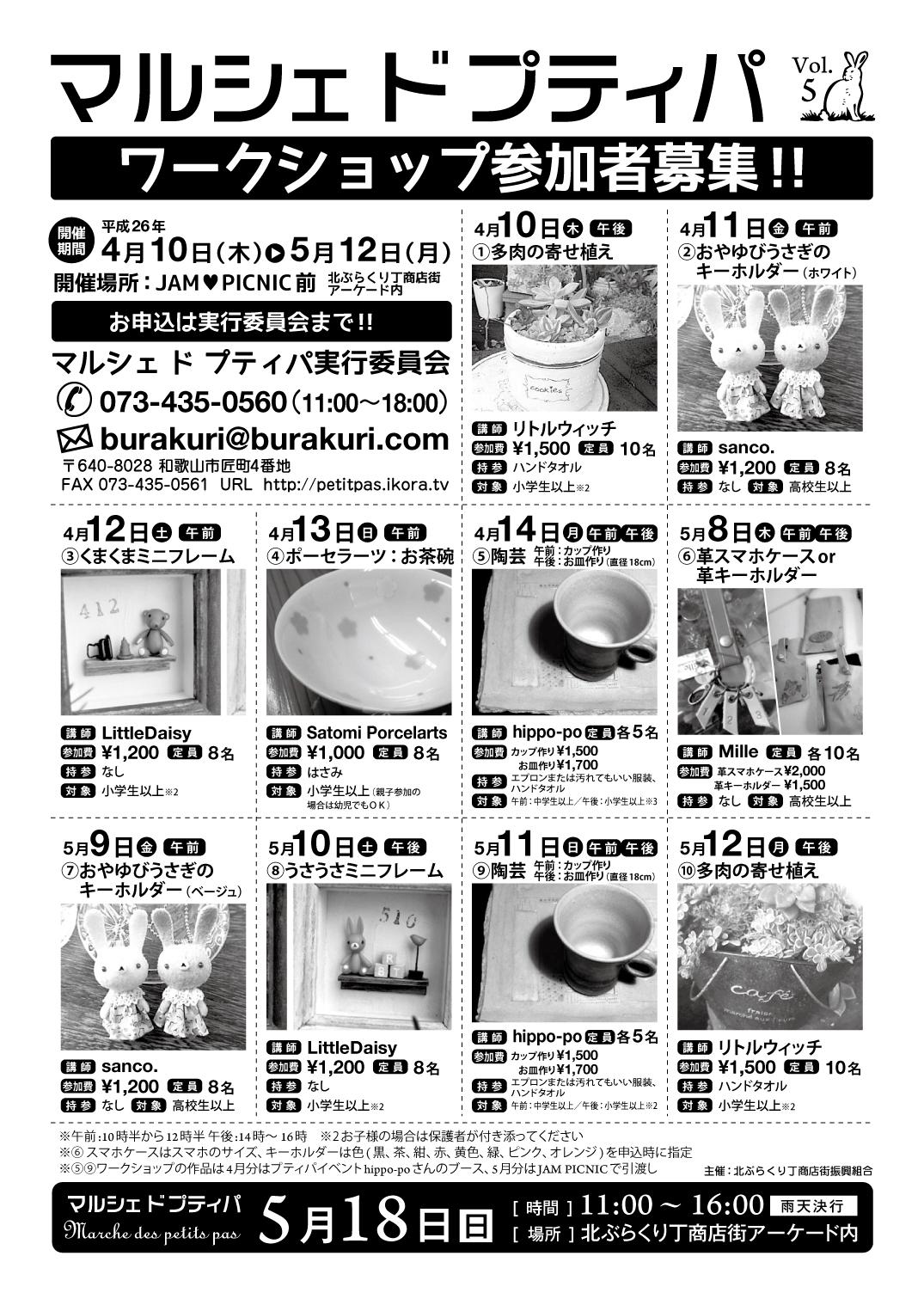 プチパ_2014春_第二弾.jpg