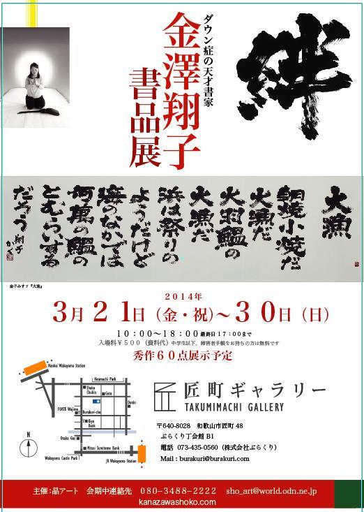 金澤翔子書品展.JPG