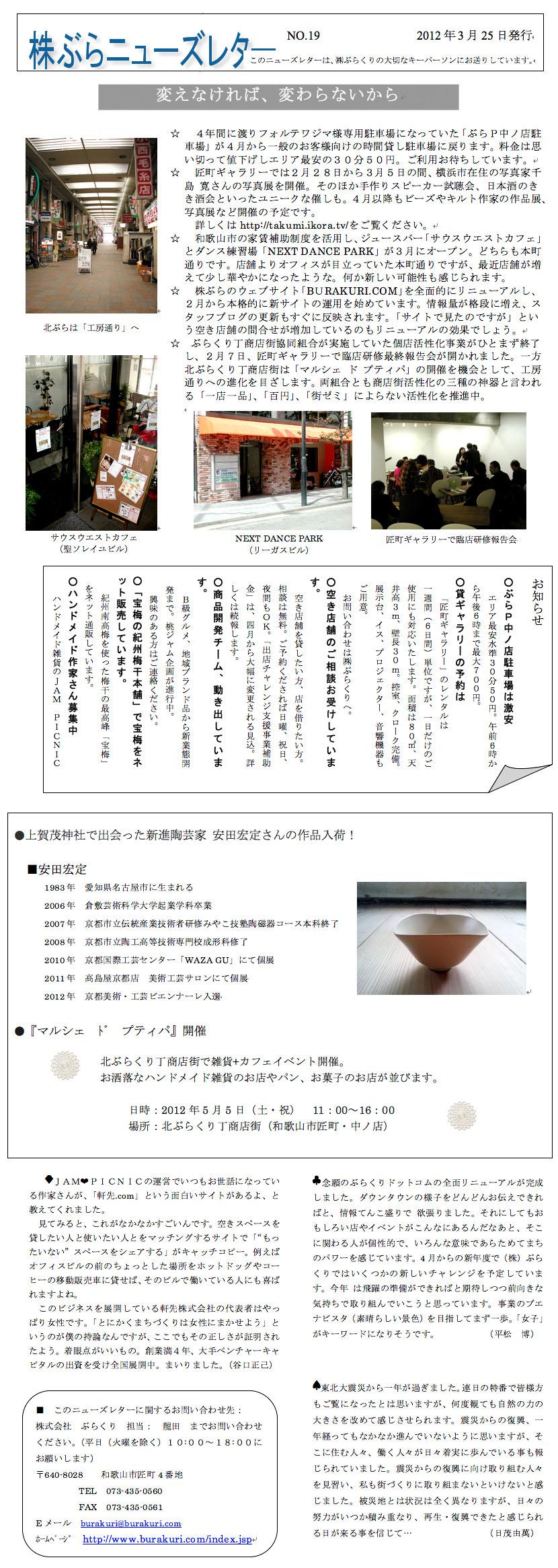 newsletter2012.jpg